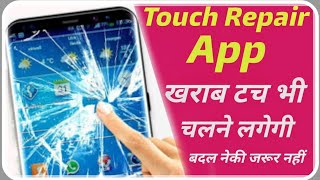 how to fix a cracked phone screen at home l Touch Screen Without Repair Mobile