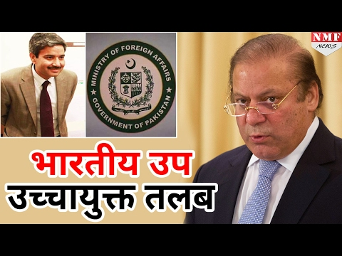 Pakistan ने Indian Deputy High Commissioner को किया तलब