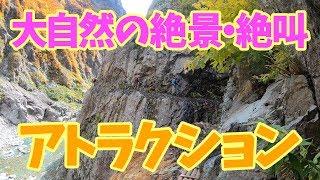 【下の廊下】北アルプス黒部峡谷で命がけの紅葉狩と阿曽原温泉(日電歩道)前編
