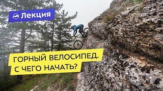 Горный велосипед. С чего начать?