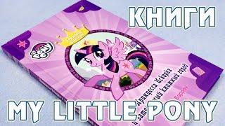 Твайлайт Спаркл и затерянный книжный город - книга Май Литл Пони (My Little Pony)