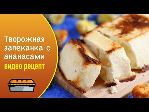 Творожная запеканка с ананасами — видео рецепт