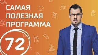 Самые опасные продукты. Выпуск 72 (27.01.2018). Самая полезная программа.