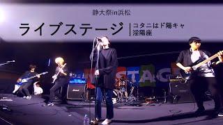 【コタニはド陽キャ】【淫陽座】LIVE STAGE 第20回 静大祭 in 浜松 2019 - 静岡大学
