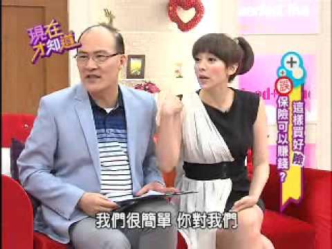 【現在才知道】20120927保險密技大公開!