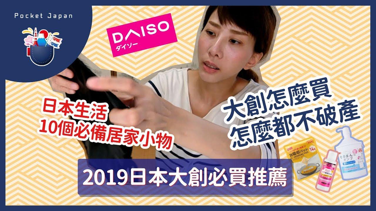 2019最新10個日本大創必買推薦!超值必備居家小物!大創改造生活 怎麼買怎麼都不破產 - YouTube