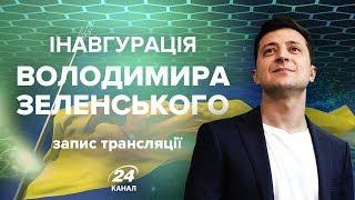 Інавгурація Володимира Зеленського | Повний запис трансляції на 24 каналі