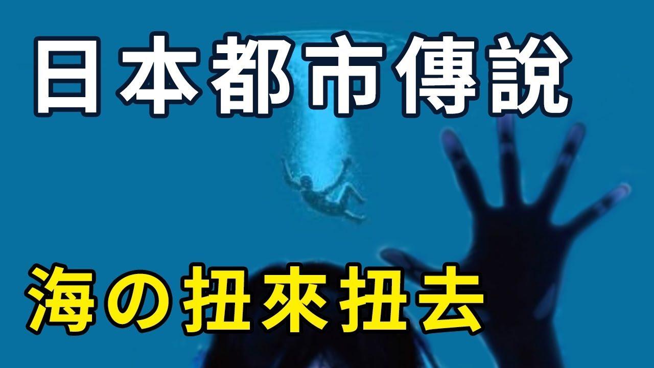 【都市傳說】日本海邊的恐怖怪物(扭來扭去 第2集)|PowPow - YouTube