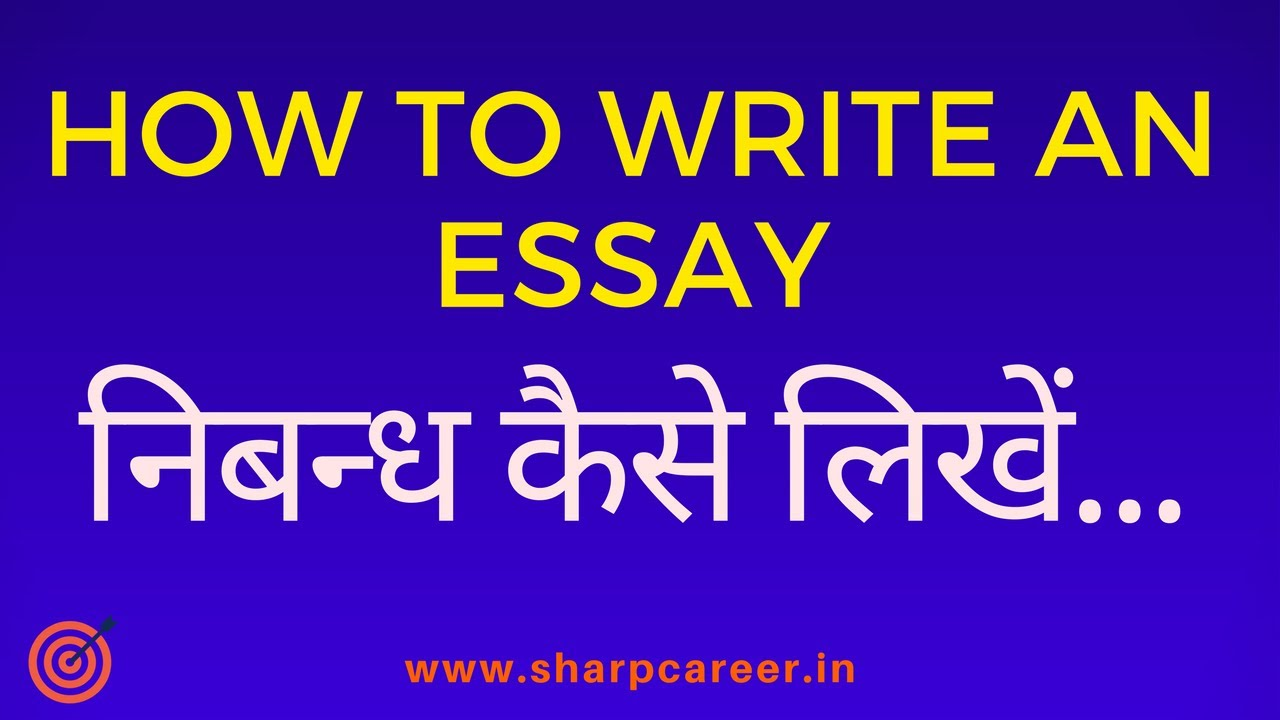 English      How To Write An  English      How To Write An Essay In English  Learn  English Through Hindi Essay Examples For High School also Thesis Statement For Process Essay  Essay Writing Examples For High School
