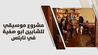 مشروع موسيقي للشابين ابو صفية في نابلس