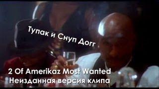 2Pac и Snoop Dogg - 2 Of Amerikaz Most Wanted (Неизданная версия клипа)