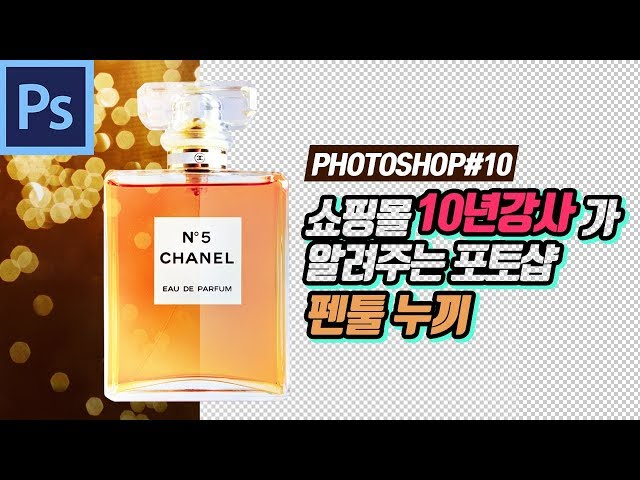 포토샵강좌 10. 포토샵 누끼따기, 포토샵 배경지우기, remove bg in photoshop/how to photoshop
