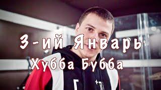 3-ий Январь - Хубба Бубба (Live in Studio)