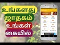 Tamil Astrology In Tamil Language Video Download MP4, HD MP4