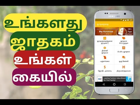 Tamil astrology match making software