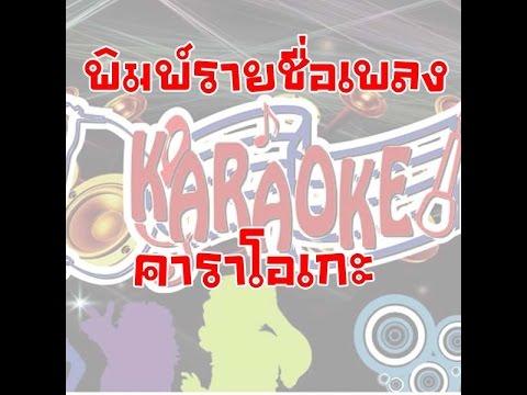 KaraOke Print พิมพ์รายชื่อเพลงคาราโอเกะ