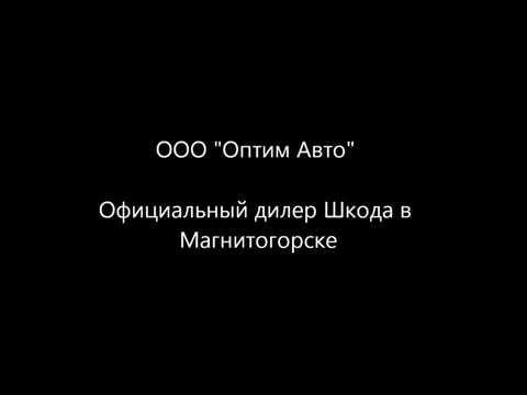 Оптим Авто Магнитогосрк