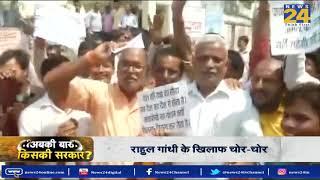 BJP कार्यकर्ताओं ने लगाए चोर चोर के नारे
