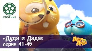 Дуда и Дада - Сборник серий - мультфильм про машинки для детей - Серии 41 - 45 thumbnail