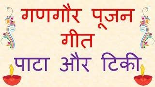 गणगौर पूजन गीत : पाटा और टीकी | gangaur poojan geet : pata aur tiki | पाटा धो और टीकी गीत