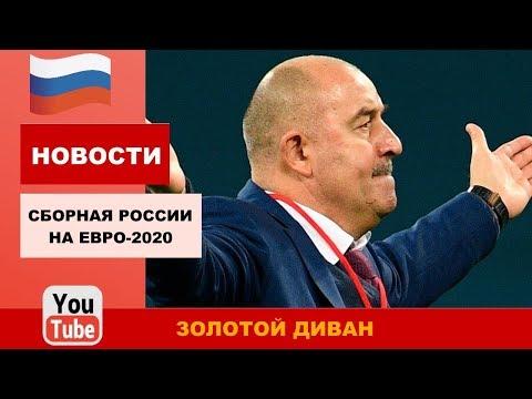 Сборная России на ЕВРО-2020! | Станислав Черчесов и его усы надежды