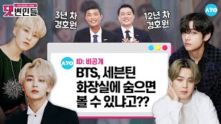 [ENG] Who was the hardest idol to guard among BTS, EXO, WANNAONE, TWICE, NCT and AB6IX? I BODYGUARD