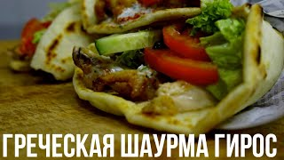Греческая Шаурма-Гирос (Пита,Соус,Курица)