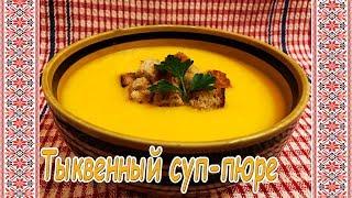 Тыквенный суп пюре. Суп из тыквы. Крем суп из тыквы.