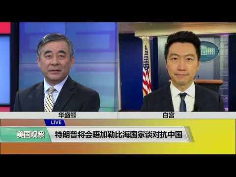 """VOA连线(黄耀毅):特朗普:对中国商品加征关税将保留""""相当一段时间"""""""