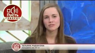 Таня Рыбакова в передаче Пусть Говорят.