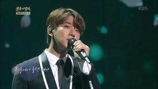 불후의명곡 Immortal Songs 2 - 황치열 -머나먼 고향.20180825