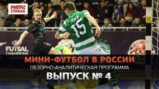 Мини футбол в России Выпуск 4