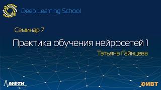 7. Практика обучения нейросетей: семинар 1