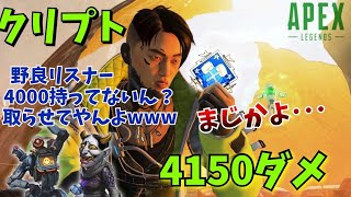 【APEX LEGENDS】配信中に出会った神リスナーとクリプト4000ダメ1…
