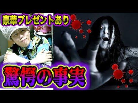 【都市伝説】幽霊には実際に寿命が存在する!!