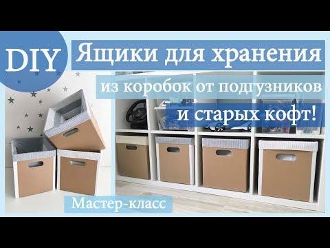 Вторая жизнь старых вещей. Ящики для хранения из коробок от подгузников и кофт. DIY / Мастер-класс