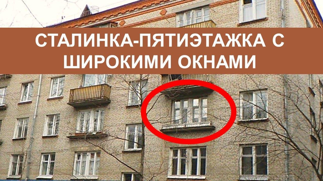 Сталинки/хрущевки II-14 с широкими окнами. Обзор серии дома.