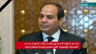 رئيس الوزراء المصري: جهات خارجية تدعم الإرهاب