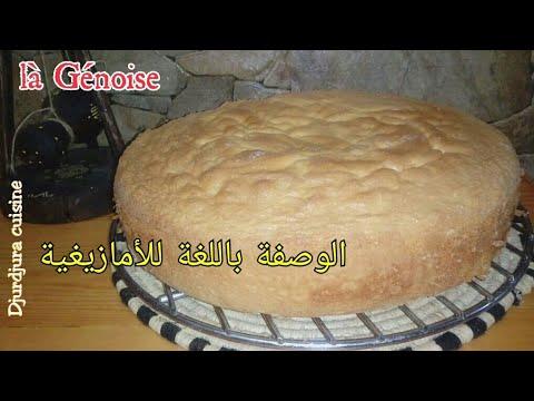 recette-en-kabyle-:-génoise-vanille-reussi-avec-dès-mesures-exacte-pour-vos-gâteaux-d'anniversaire.