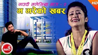 "New Nepali Lok Dohori   Saudi Malaysia Vol 3 ""Ma Mareko Khabar"" - Gopal Nepal GM Ft.Anjali/Buddhabir"