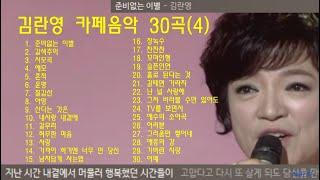 김란영 카페음악 30곡(4)-재업
