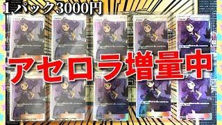 【ポケカ】アセロラ大量封入!!1パック3,000円のオリパで奇跡が起こる!!!!!
