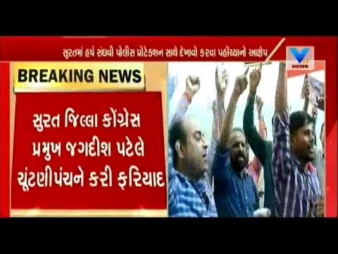Surat: Congress Accused Harsh Sanghvi of Protesting outside Office with Police Protection | Vtv News
