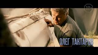 Охота на героев с Олегом Тактаровым.