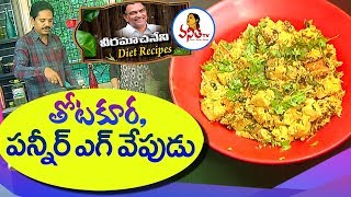 Paneer Egg Fry with Thotakura For Weight Loss / పన్నీర్ ఎగ్ వేపుడు | Veeramachaneni Diet Recipes