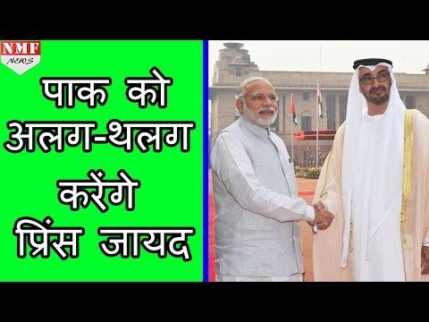 Modi की की कामयाबी Republic day 2017 में Chief guest होंगे Abu Dhabi के Prince Zayed