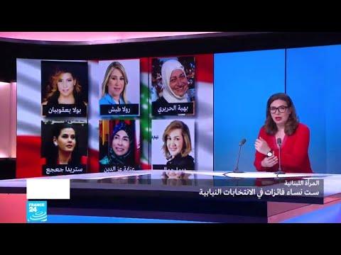 المرأة اللبنانية :6 سـيـدات في بـرلـمـان من 128 مـقـعـدا!