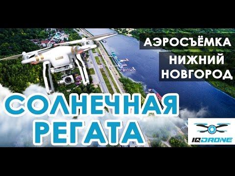 IQ DRONE Солнечная регата Нижний Новгород. Гребной канал