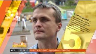 55 за 5  Депутат Игорь Луценко раскрыл все свои секреты