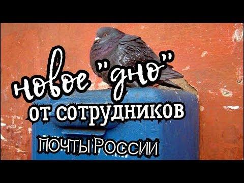 Враньё от сотрудников почты России.